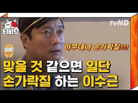 [티비냥] 강호동 아들 건드렸다가 뚝배기 깨질 뻔한 이수근 ㅋㅋㅋ 살기위한 손가락질 | #신서유기1 | 160415 #14