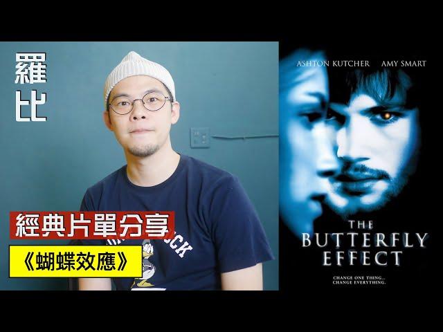 蝴蝶效應 影評 The Butterfly Effect【羅比】連鎖蝶變/港譯