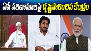 Central Govt Inquiry About AP Assembly & Legislative Council Issues | ABN Telugu