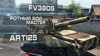 FV3805 - Ротный Мастер. Arti25