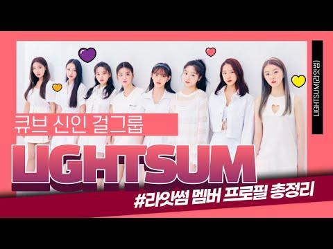 3년만에 나온 큐브 신인 걸그룹 라잇썸(LIGHTSUM) 멤버 총정리 - CUBE Entertainment New Girl Group LIGHTSUM Member's Profile