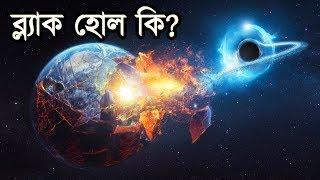 ব্ল্যাক হোল কি? | What is a Black Hole?