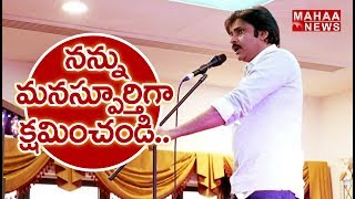 Power Star Pawan Kalyan Seeks Apology for Supporting TDP G..