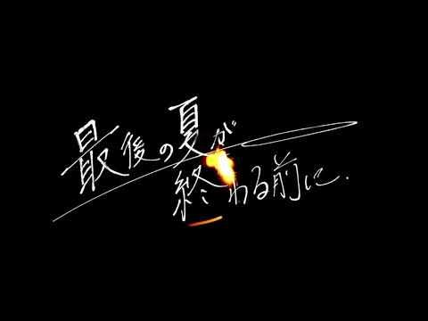 metro polica『最後の夏が終わる前に』リリックビデオショートver.
