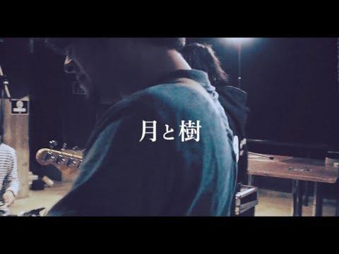 ソウルフード「月と樹」(Acoustic Live Music Video)