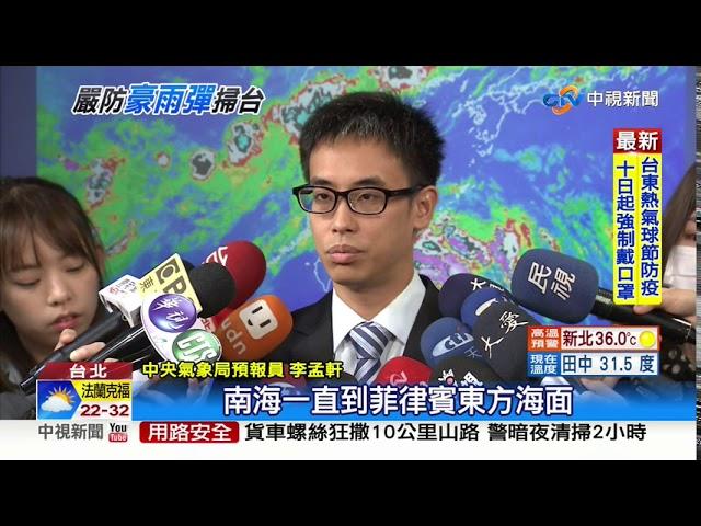 """薔蜜颱風牽引""""低壓帶水氣"""" 連3天嚴防雨彈襲"""