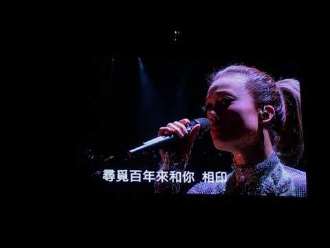 容祖兒 - 靈魂相認 (18/11/2017)