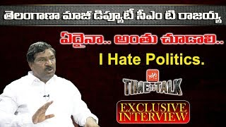 I hate politics- Telangana Ex Deputy CM Rajaiah- Time To ..
