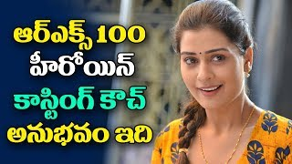 RX 100 Heroine Payal Rajput About Casting Couch..