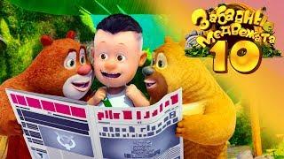 Забавные медвежата - Старые Игрушки - Медвежата соседи Мишки от Kedoo Мультфильмы для детей