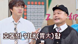 성시경(Sung Si Kyung)이 말해주는 강호동(Kang ho dong)의 위대(胃大)함😮 아는 형님(Knowing bros) 240회