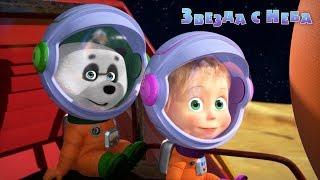 Маша и Медведь - 🚀 Звезда с неба (Серия 70)