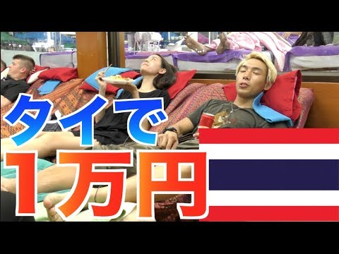 【タイに到着!】タイで一万円使い切るまで帰れません!