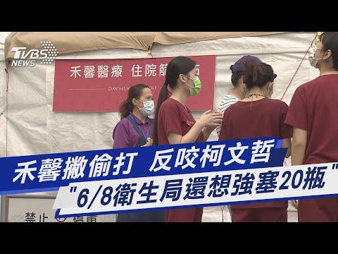 禾馨撇偷打 反咬柯文哲 「6/8衛生局還想強塞20瓶」|TVBS新聞