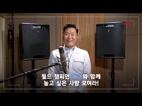 [everysing] 싸이 - 챔피언