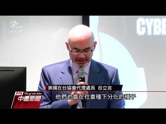 防範中國、北韓網路威脅 台美網路攻防演練