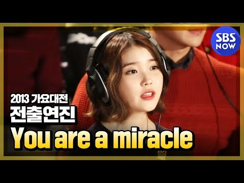 SBS [2013가요대전] - 전출연자 'You are a miracle'