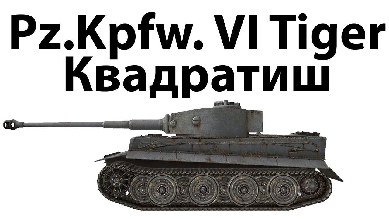 Pz.Kpfw. VI Tiger - Квадратиш