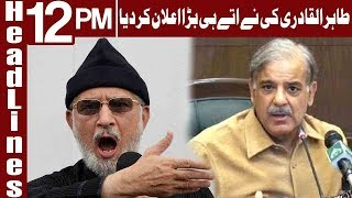 Tahir ul Qadri's Entry in Pakistan Politics  | Headlines 12 PM | 19 September 2018 | Express News
