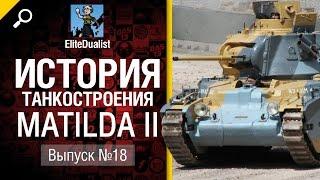 Matilda II - История танкостроения №18 - от EliteDualistTv
