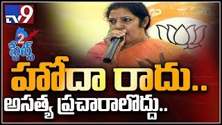 Purandeswari suggests Jagan not to repeat mistake done by ..