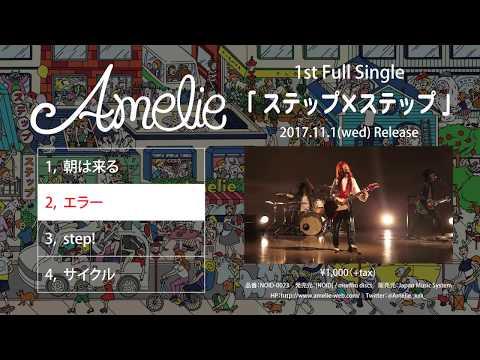 Amelie「ステップ×ステップ」トレーラー