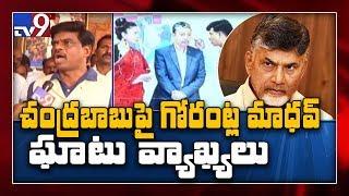 Gorantla Madhav sensational comments on Chandrababu..
