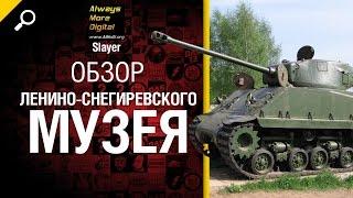 Обзор Ленино-Снегиревского музея - от Slayer [World of Tanks]
