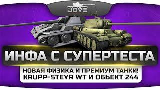Инфа с СуперТеста! Новая физика в деле! Прем-танки: Объект 244 и Krupp-Steyr WT.