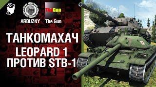 Leopard 1 против STB-1 - Танкомахач №30 - от ARBUZNY и TheGUN
