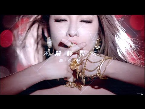 蕭亞軒Elva Hsiao – 不解釋親吻 Shut Up And Kiss Me (Official HD MV)