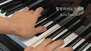 30분 힐링피아노지브리음악 (30 Minutes Healing Piano Ghibli Music)