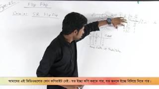 14. Flip-Flop Part 01   ফ্লিপ ফ্লপ পর্ব ০১   OnnoRokom Pathshala