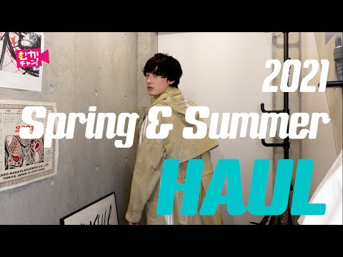 【購入品紹介】2021 Spring&Summer HAUL