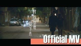 許志安 - 教我這麼愛下去 YouTube 影片