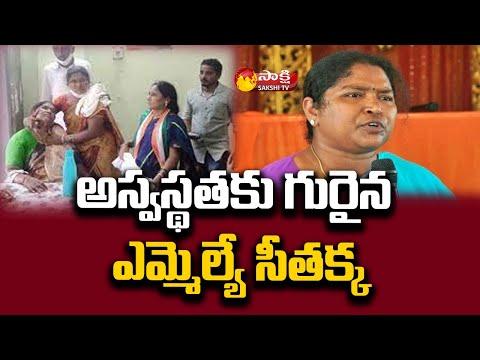 Congress MLA Seethakka hospitalized