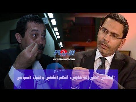 المحامي المعروف حاجي: أتهم الخلفي بالغباء السياسي