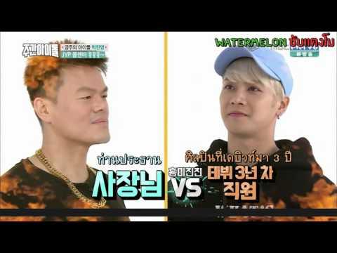 [THAISUB] 160427 Weekly Idol JYP (Jackson Cut)