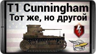 WOT Blitz - T1 Cunningham - Тот же, но другой