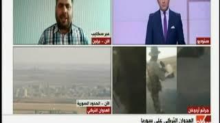 الآن | آخر تطورات العدوان التركي على سوريا     -