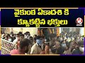 Devotees Que To Temples On The Eve Of Vaikunta Ekadashi | V6 News