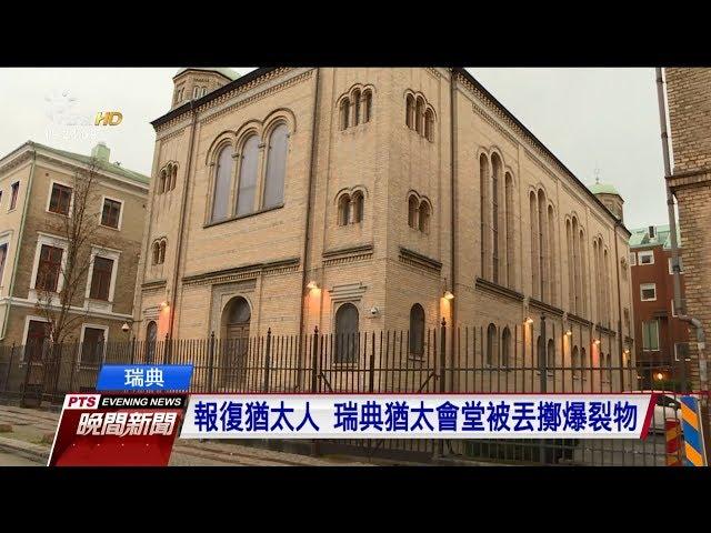 耶城警衛遭刺 瑞典猶太會堂被丟爆裂物