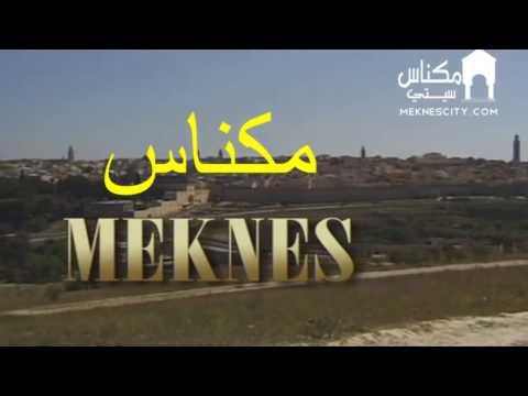 مدينة مكناس في وثائقي مترجم بالعربية