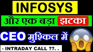 Infosys share ( और एक बड़ा झटका 😨😱😱 ) , infosys share latest news & updates in Hindi by SMkC
