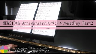 NEWS10th Anniversaryスペシャルmedley12-22♥耳コピ(ピアノ)