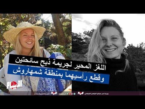 اللغز المحير لجريمة ذبح سائحتين وقطع رأسيهما بمنطقة شمهاروش