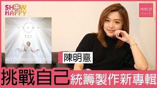 陳明憙挑戰自己統籌製作新專輯《天使禁獵區》