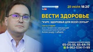 «Курс здоровья для всей семьи» с Александром Сабаевым
