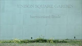 UNISON SQUARE GARDEN「harmonized finale」MVショートバージョン