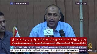 وكيل وزارة الصحة في حكومة الحوثي: استهداف ميناء الحديد ينذر بكارثة ...